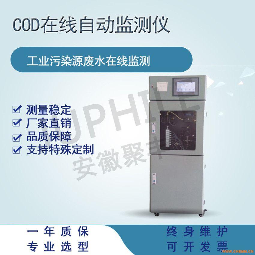 厂家直销COD水质在线监测仪 _环保认证免维护