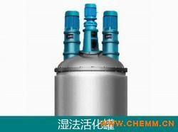 粉体表面改性湿法活化设备