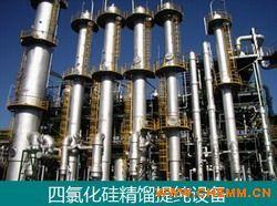 四氯化硅精馏提纯装置