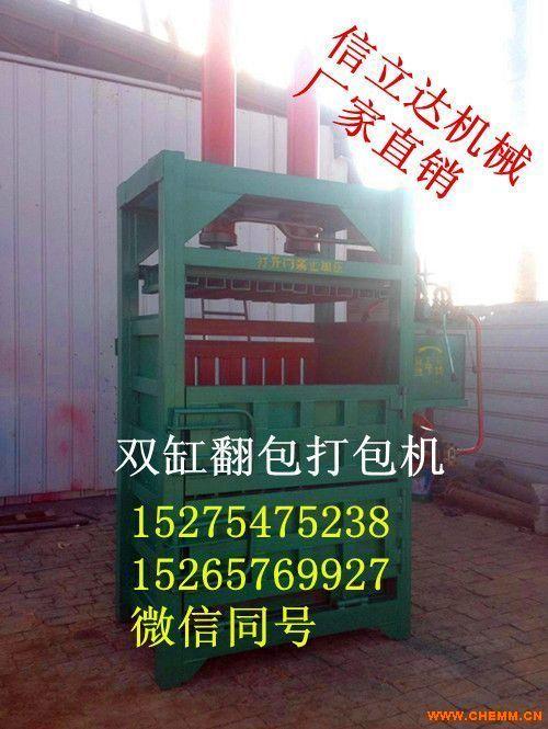 厂家实力制造半自动液压废纸打包机 质量保证