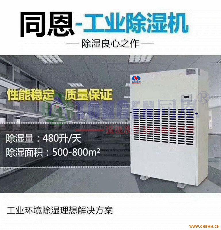 天津工业除湿机专业生产厂家