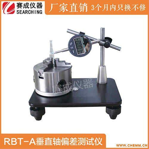 RBT-A西林瓶垂直轴偏差检测用什么仪器