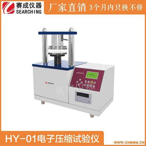 HY-01电子压缩仪环压边压粘合剥离强度