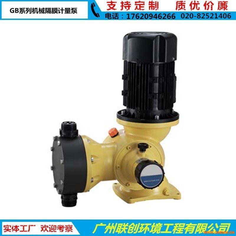 GB系列机械隔膜计量泵