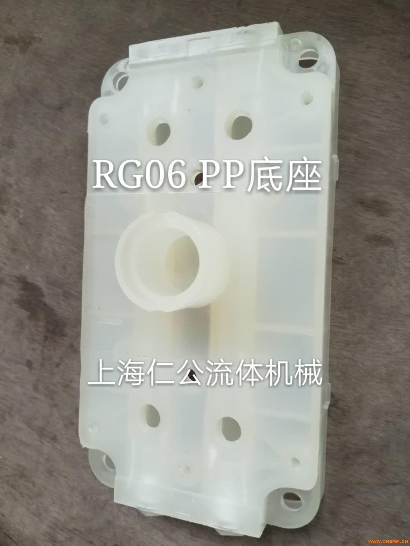 06底板PP隔膜泵底板,全塑气动隔膜泵,全不锈钢隔膜泵,PVDF隔膜泵