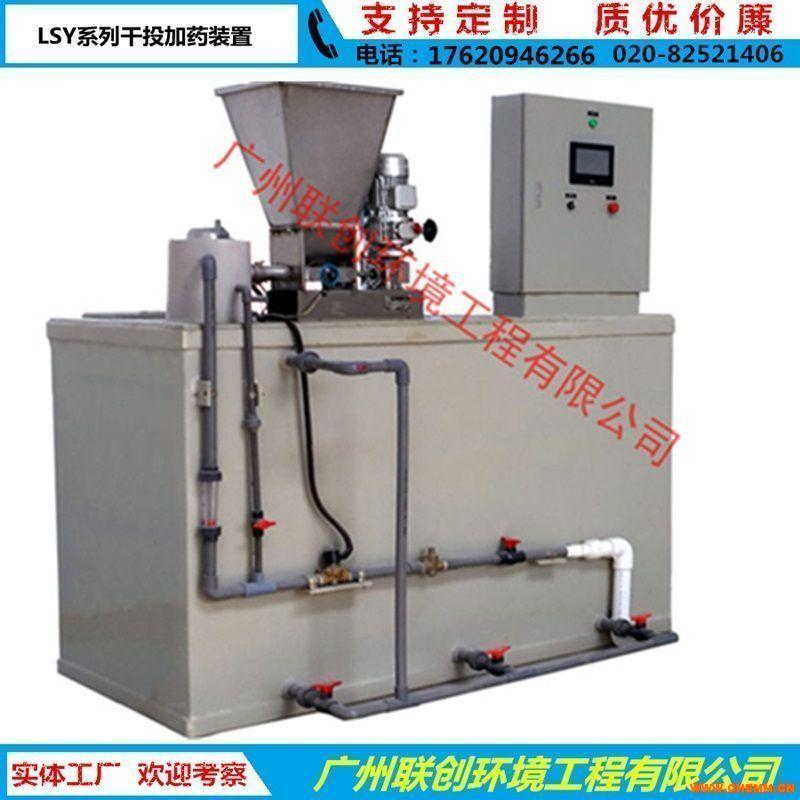 LSY系列PAM混凝剂助凝剂干投加药装置