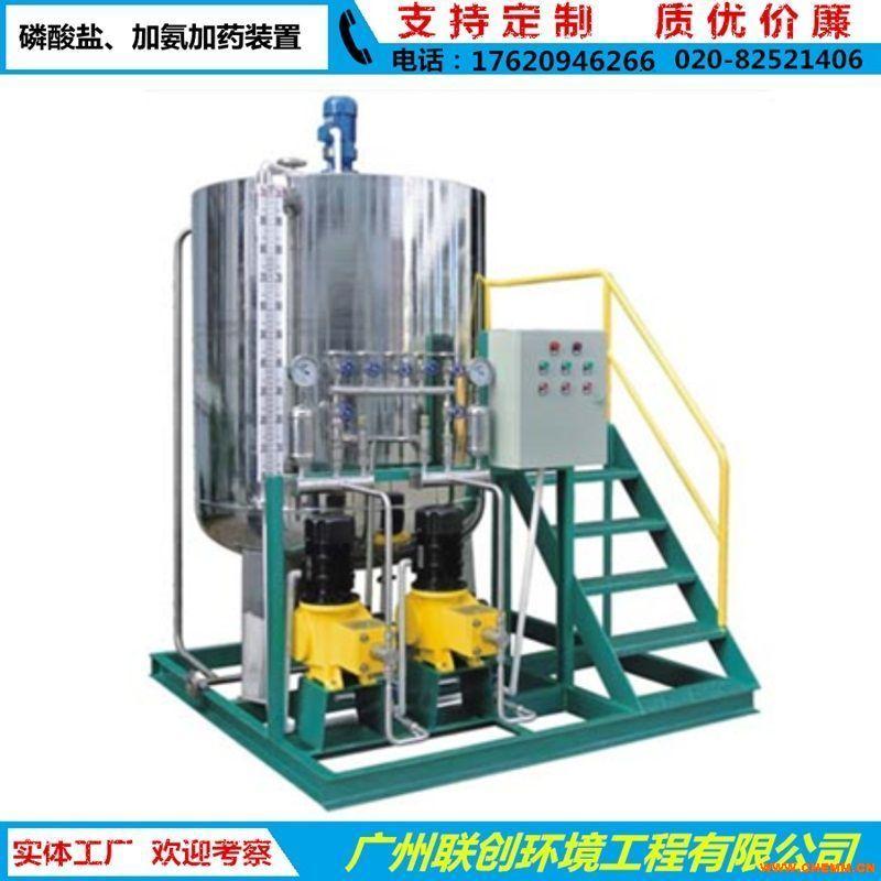 广州联创定制磷酸盐、加氨加药装置