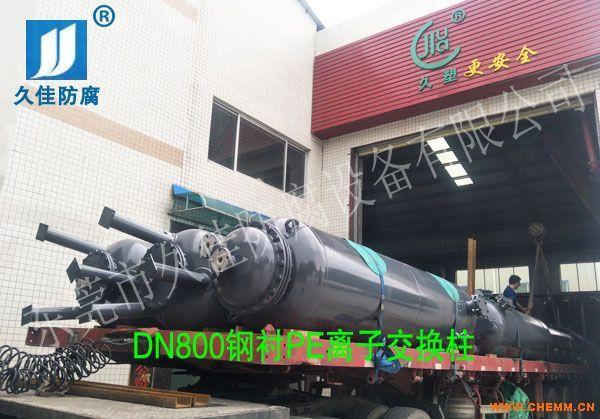DN800钢衬塑离子柱 水处理离子交换设备厂家