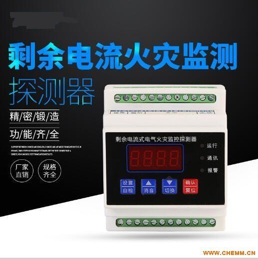 厂家直销 南京青岛长沙无锡剩余电流火灾监测探测器 自动报警 声音洪亮