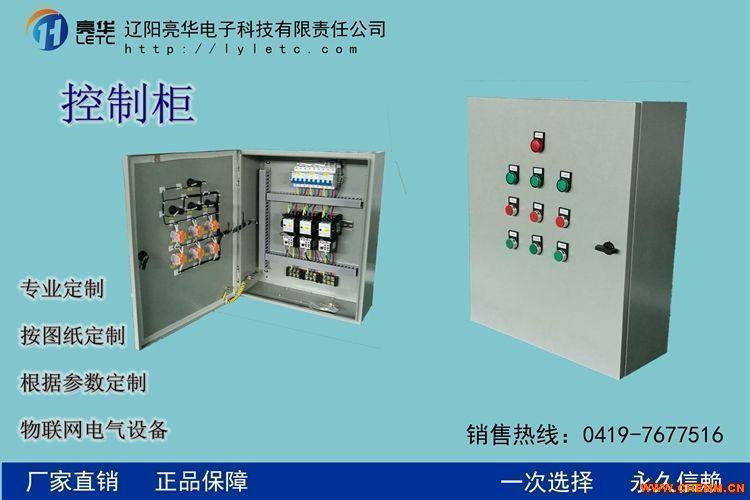 LETC/亮华科技 低压控制柜(可定制)