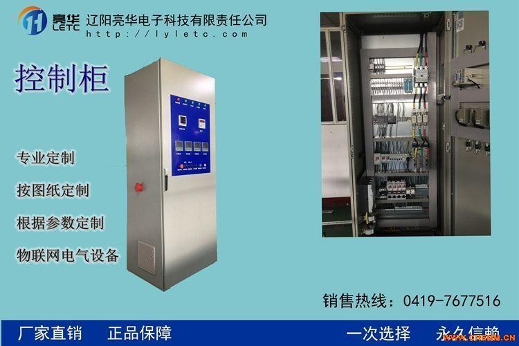 LETC/亮华科技  控制柜  配电柜(可定制)
