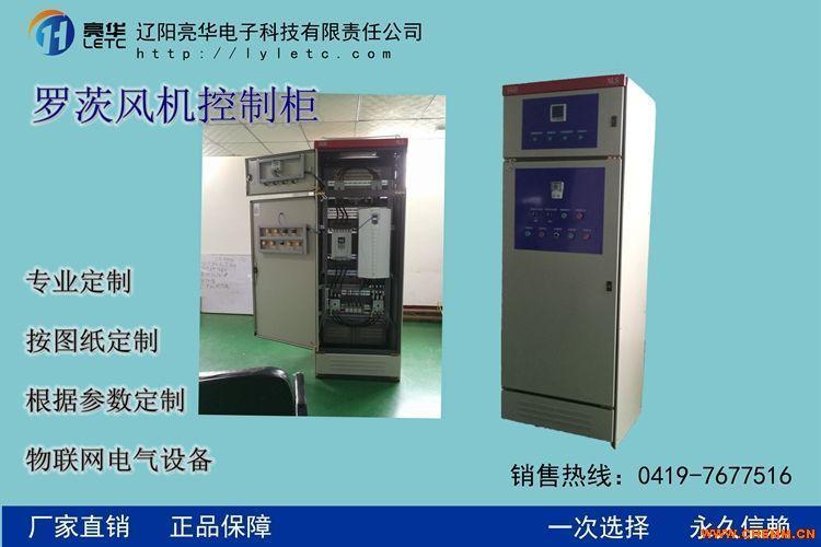 LETC/亮华科技  罗茨风机控制柜(可定制)
