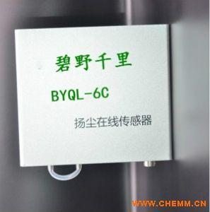 深圳工地扬尘在线传感器厂家,扬尘传感器带CPA认证证书供应商