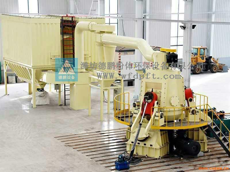 供应 山东德鹏设备 立磨 立式磨 超细立磨 华版立磨 立磨厂家