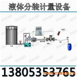 自动装桶灌装计量系统  自动计量分装盐水设备
