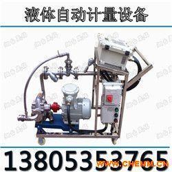 化工液体自动装桶设备    化工液体原料定量装桶机