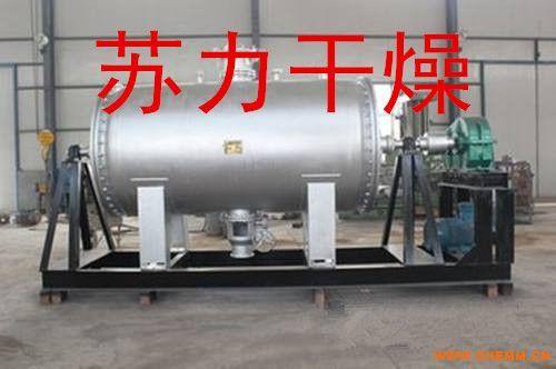 真空耙式干燥机  使用广泛真空耙式干燥设备