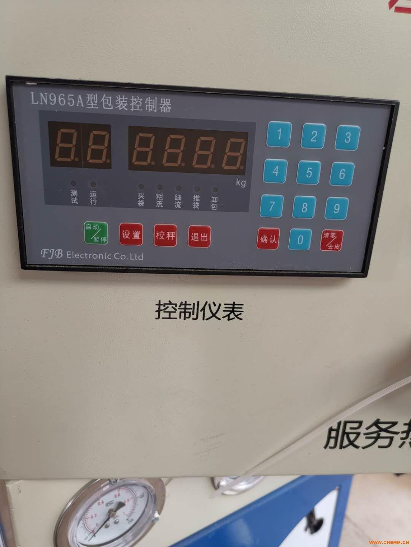 全新升级LN965A15-J型称重配料仪表