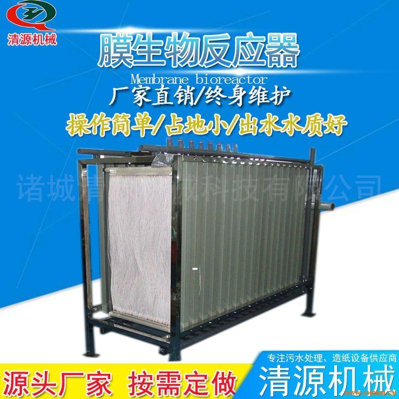 清源制造生产 膜生物反应器 MBR膜生物反应器 质量保证