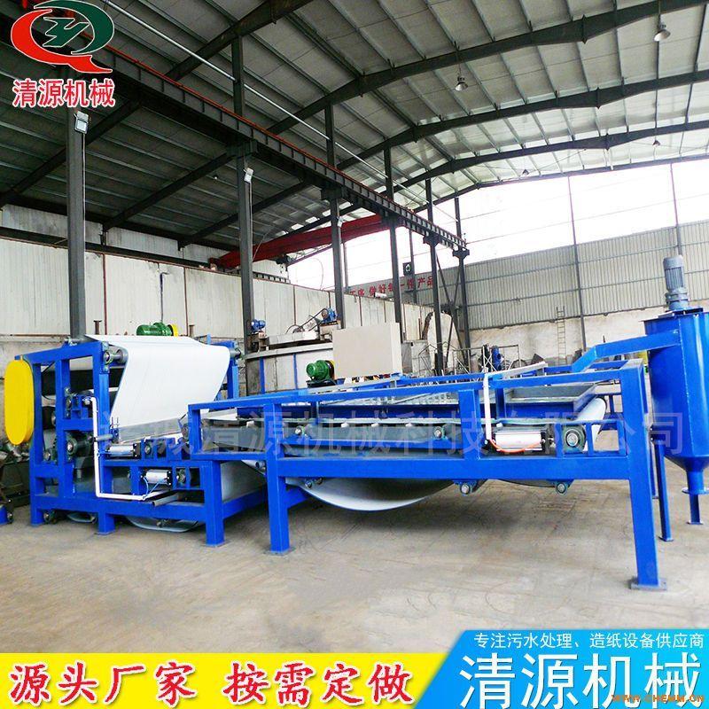 清源厂家制造 三网带式压滤机 污泥压滤机 质量保证