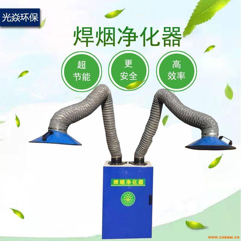 可移动式烟尘净化器车间焊接房粉尘收集器