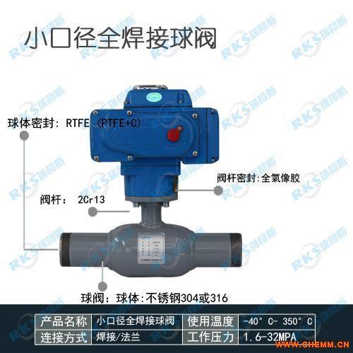 小口径电动全焊接球阀-厂家直销-品质保证-瑞柯斯