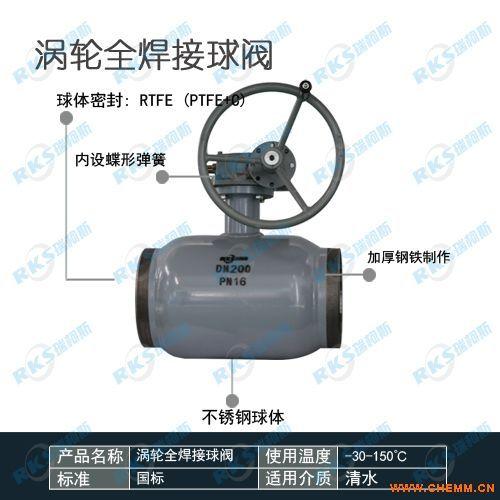 涡轮式全焊接球阀的优势-瑞柯斯阀门供应-大批量