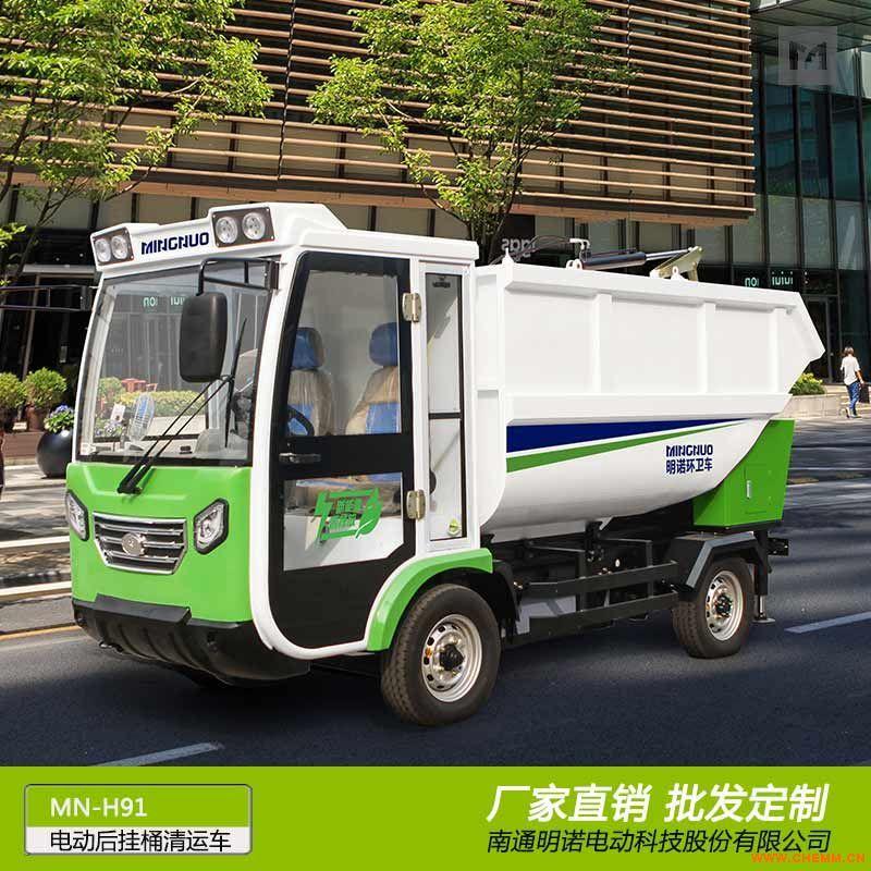 江苏电动四轮环卫清运车批发  明诺后翻桶垃圾分类收集车