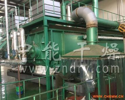 闭路式热泵污泥桨叶干燥机  闭路式干燥机  热泵污泥桨叶干燥机