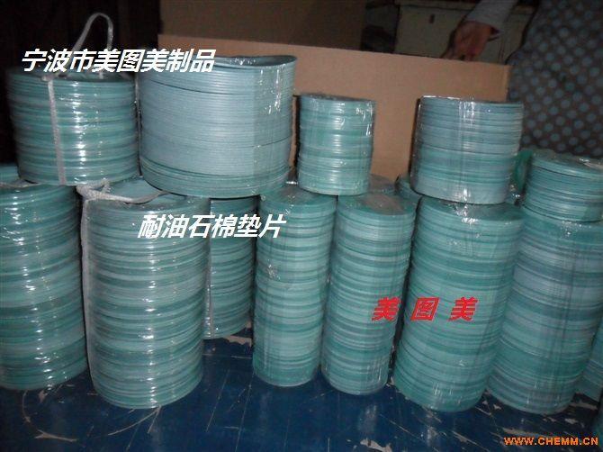 厂家直销环保无石棉垫片 无石棉板 替代石棉制品,船用通用型环保无石棉橡胶垫片