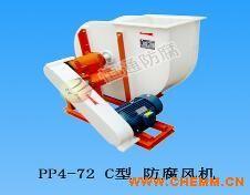 聚丙烯耐腐离心风机   PP4-72普通型防腐离心风机   PP防腐风机