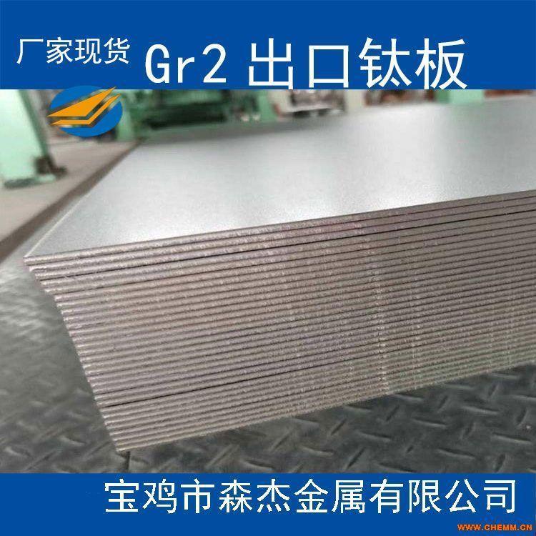 宝鸡森杰Gr2精密度出口钛板 现货 定做加工ASTMB265