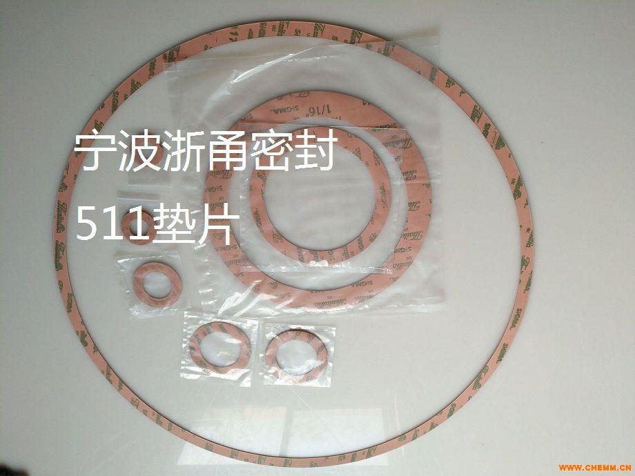 供应美国福来西FLEXITALLIC 垫片SIGMA533,511垫片,改性四氟垫片