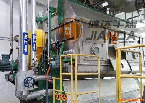 杂盐废水零排放处理 滚筒刮板干燥机