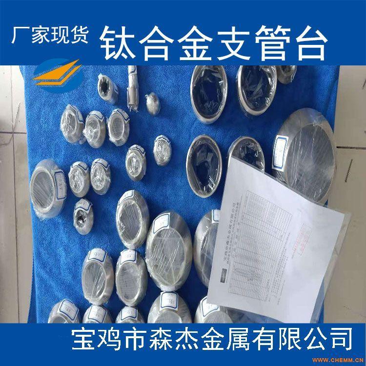 大宝鸡TA2支管台 按客户要求订制加工  GB/T19326-2012