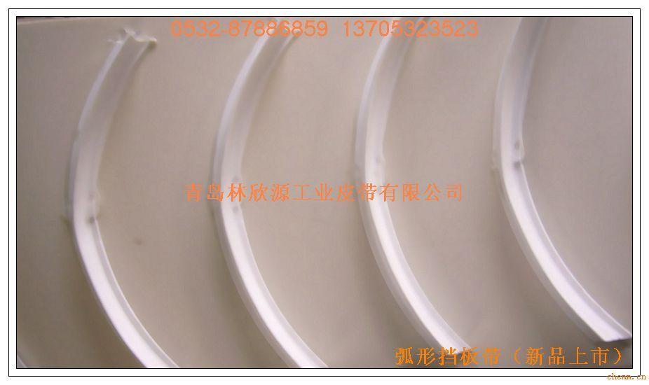 弧形挡板输送带;; 输送带接头-青岛林欣源工业皮带有限公司; 山东青岛