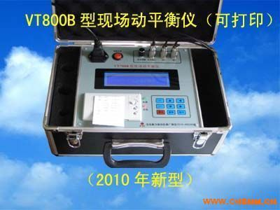 VT800B卧螺离心机动平衡仪(含打印机)