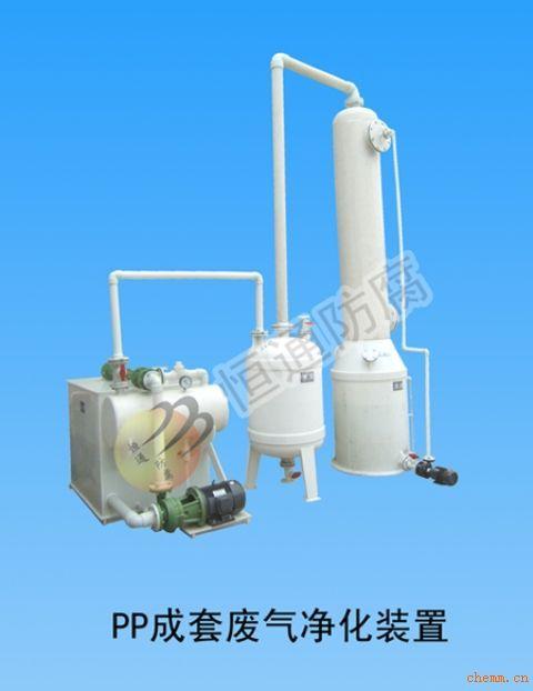 PP成套废气净化装置