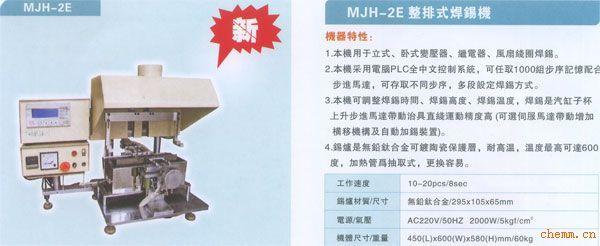 MJH-2E整排式焊锡机