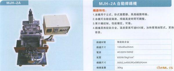 MJH-2A自动焊锡机