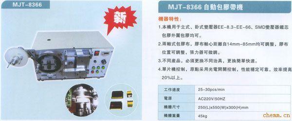 MJT-8366自动包胶机