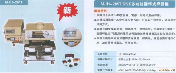 MJH-2MTCNC多功能翻转式焊锡机