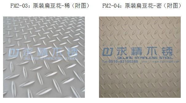 求精不锈钢公司新型花纹板提高设备行业滑道效率