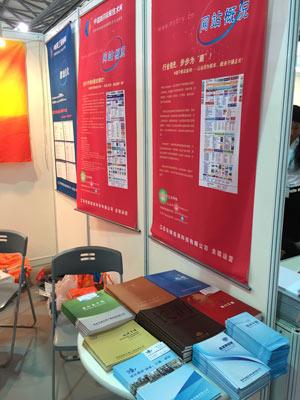 中国化工机械网带客户资料参展