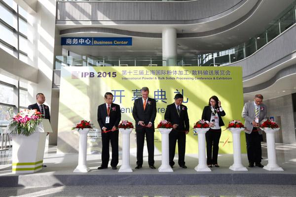 第十三届中国国际粉体加工/散料输送展览会