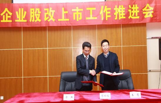 先锋干燥董事长谢洪清与安信证券、致同会计师事务所、江苏东晟律师事务所签署协议