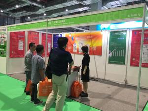 中国星际娱乐网参加第四届上海固·废气展