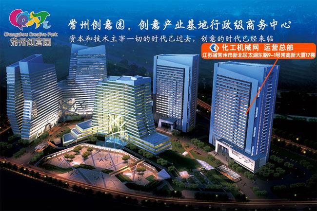 中国亚洲城官网ca88 运营总部 地址:江苏省常州市新北区太湖东路9-1号常高新大厦17楼